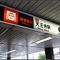 2013-京阪行-1-3 大阪西佳飯店-002