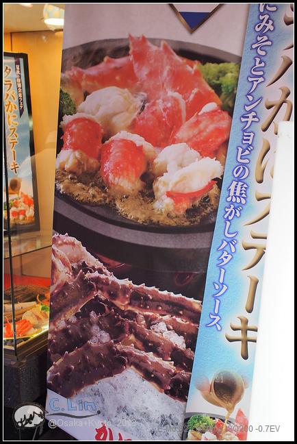 2013-京阪行-1-6 螃蟹道樂的厲害蟹腳!-013