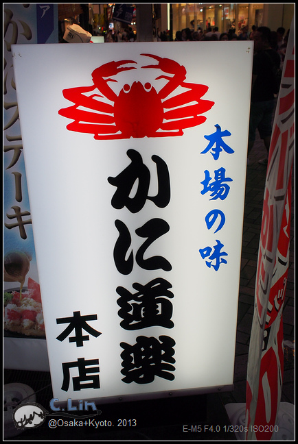 2013-京阪行-1-6 螃蟹道樂的厲害蟹腳!-014
