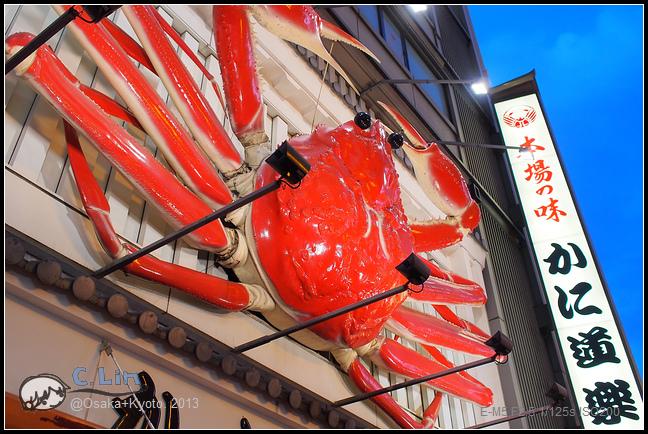2013-京阪行-1-6 螃蟹道樂的厲害蟹腳!-015