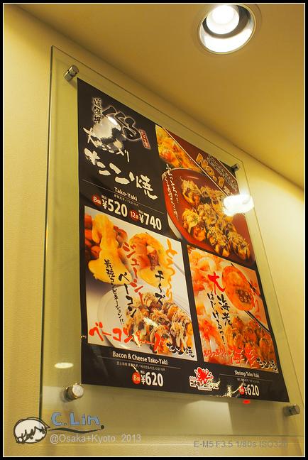 2013-京阪行-1-7 大阪就是章魚燒-006