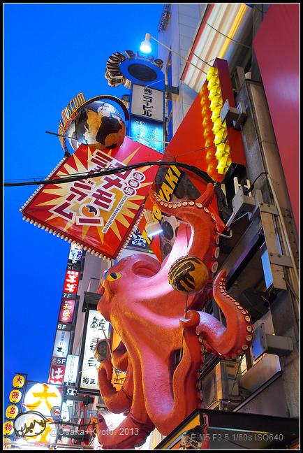 2013-京阪行-1-7 大阪就是章魚燒-007