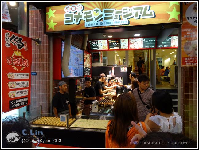 2013-京阪行-1-7 大阪就是章魚燒-001