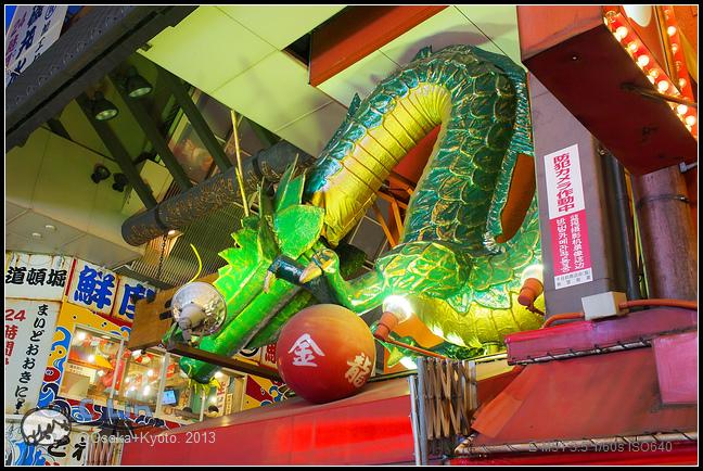 2013-京阪行-1-8 金龍拉麵-015