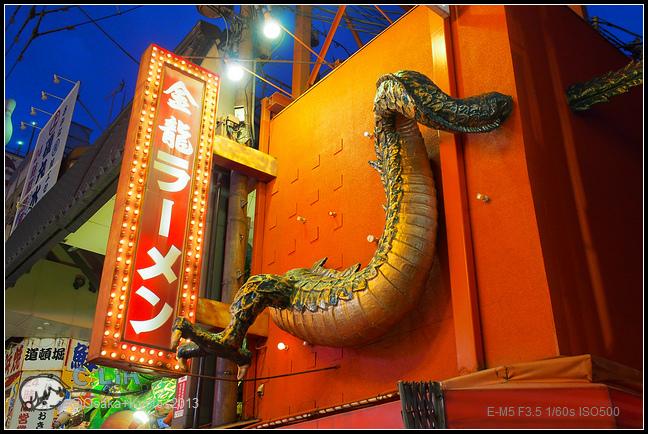 2013-京阪行-1-8 金龍拉麵-014
