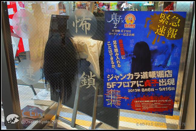 2013-京阪行-1-8 金龍拉麵-013