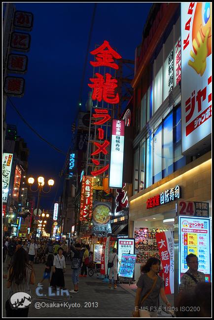 2013-京阪行-1-8 金龍拉麵-010