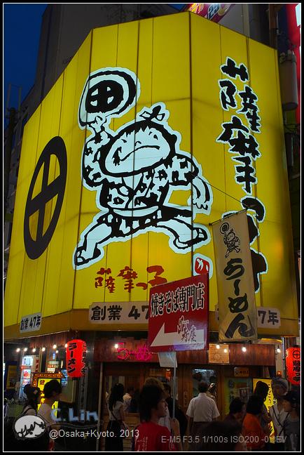 2013-京阪行-1-8 金龍拉麵-001