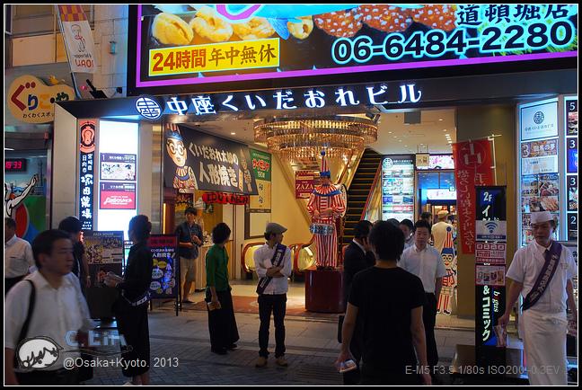 2013-京阪行-1-8 金龍拉麵-003