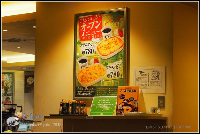 2013-京阪行-2-1 咖啡早餐-014
