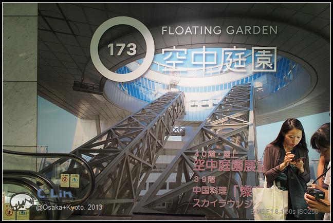2-7 空中庭園夜景!-009