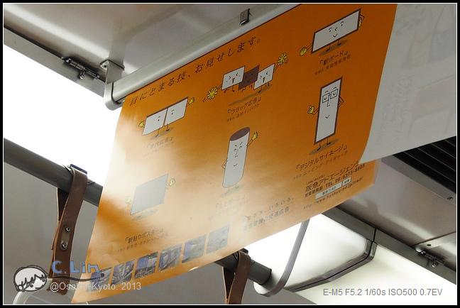 3-1 前往京都-025