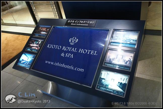 3-2 京都皇家飯店-014