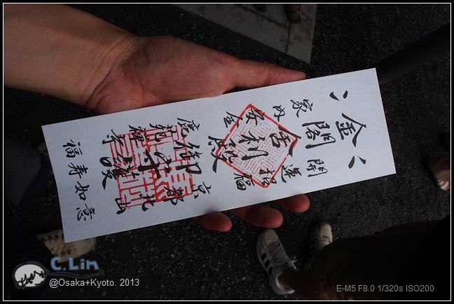 3-4 傳說中的金閣寺027