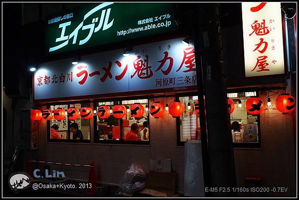 3-6 京都味,魁力屋拉麵001