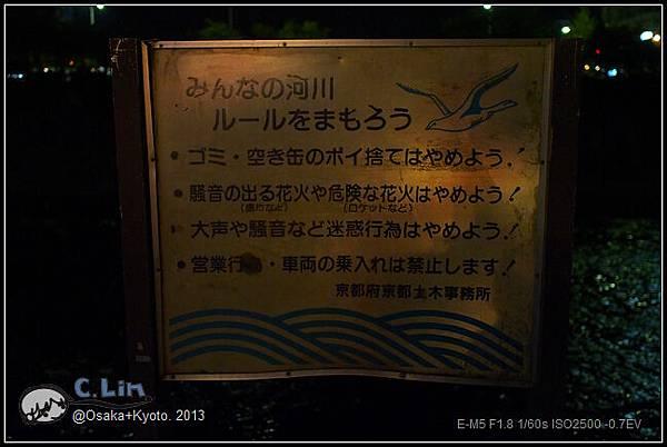 3-7 夜鴨川020