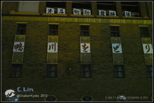 3-7 夜鴨川023