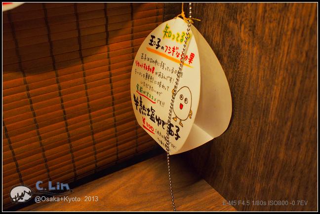 4-10 京都一蘭011