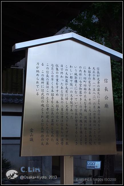 5-1 本能寺041