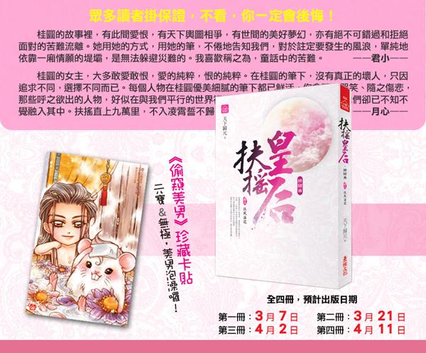 【扶搖皇后】贈品卡貼2