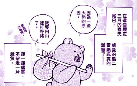 熊二掰掰QAQ
