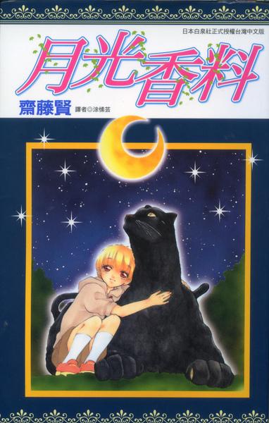 女短漫21-月光香料-齋藤賢.jpg
