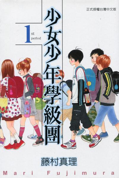 gc25少女少年學級團1-藤村真理.jpg