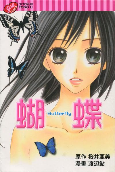 編13蝴蝶-渡邊.jpg