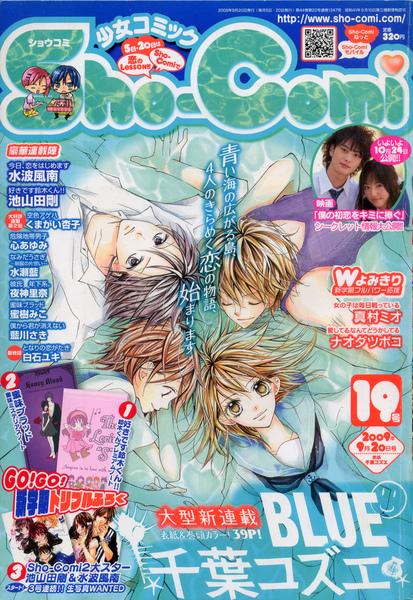 編作6-2009.19Sho-comi-BLUE-千葉梢.jpg