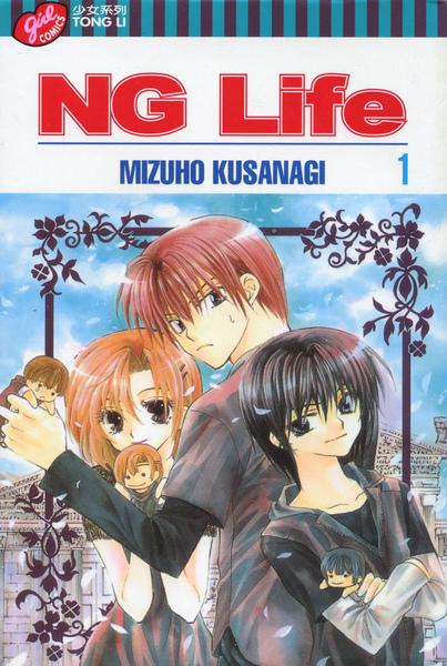 編25-NG Life-MIZUHO KUSANAGI.jpg