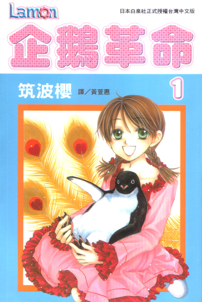 gc20企鵝革命-筑波櫻.jpg