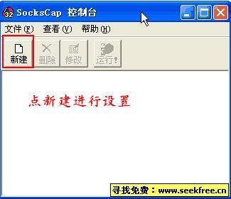 sockscap 32
