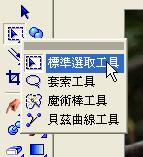 選取工具(1) ─ 標準選取工具