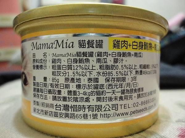 102.04.17Mamamia貓罐-墨墨餵藥