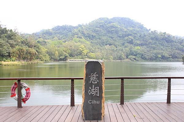102.03.13慈湖