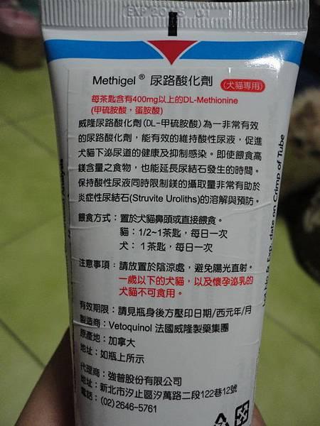 102.12.11茉莉尿路酸化劑