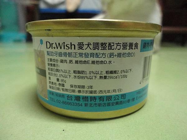 102.07.03Dr.wish狗用雞肉+鈣+維他命D