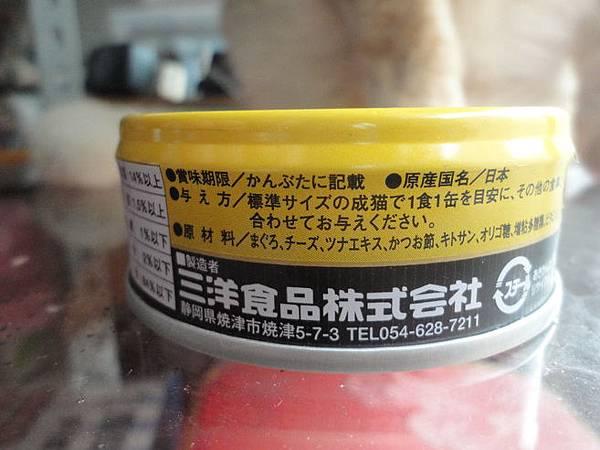 102.12.07日本傳說貓罐