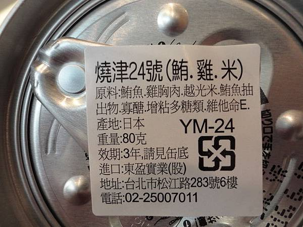 103.01.07燒津24號(鮪.雞.米)