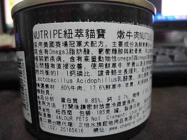 102.09.07紐翠寶-燉牛肉(有影片)