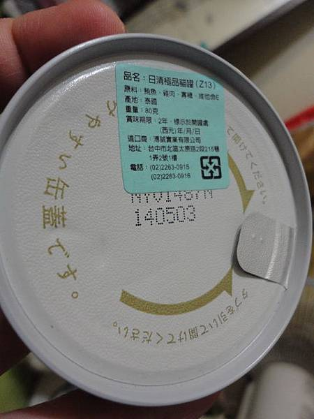 101.12.20懷石-日清極品貓罐