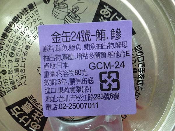 104.02.22金罐24鮪.魚參-三肥