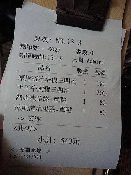104.01.02工寮早午餐