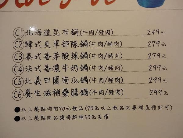 104.03.03任性餐坊