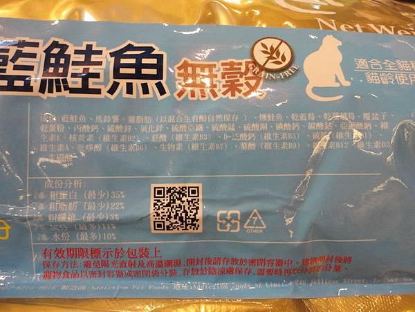 103.02.06ADD自然癮食-藍鮭魚無榖9kg