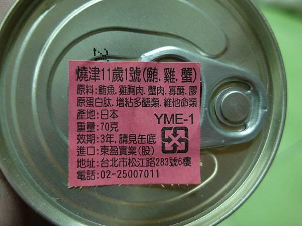 103.06.17-茉莉11歲燒津1號(雞.鮪.蟹)