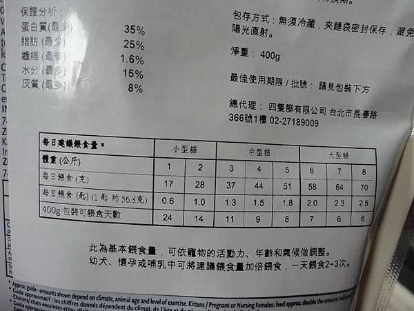 103.02.20茉莉-ZiwiPeak巔峰 90%鮮肉貓糧鹿肉
