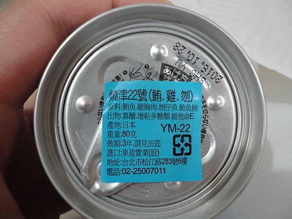 104.03.11燒津22號.鮪+雞+刎-雪+古錐