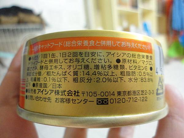 104.03.25金罐25號鮪.雞-三肥