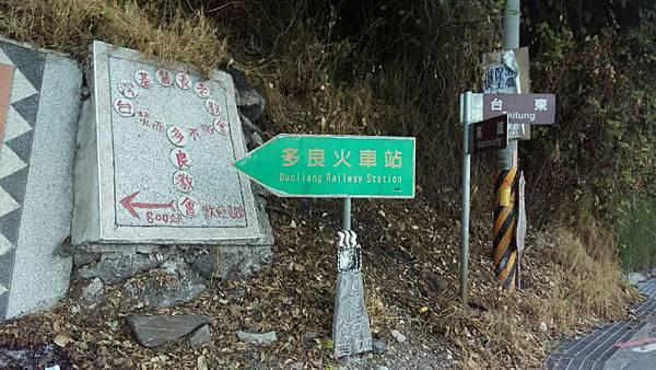 104.12.13環島蜜月-台東多良車站